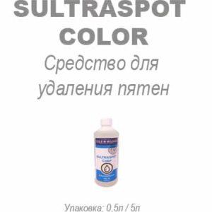 Средство для удаления пятен Sultraspot Color