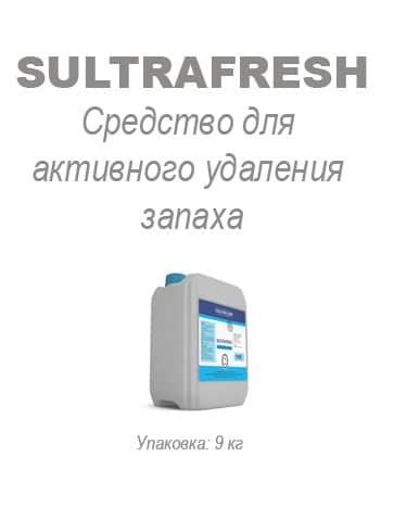 Средство для активного удаления запаха Sultrafresh