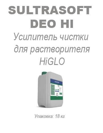 Усилитель чистки для растворителя HiGLOSultrasoft Deo HI
