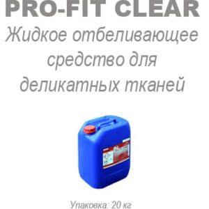 Жидкое отбеливающее средство для деликатных тканей Pro-fit Clear