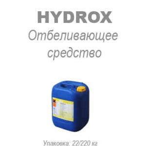 Отбеливающее средство Hydrox