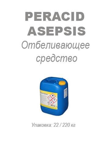 Отбеливающее средство Peracid Asepsis