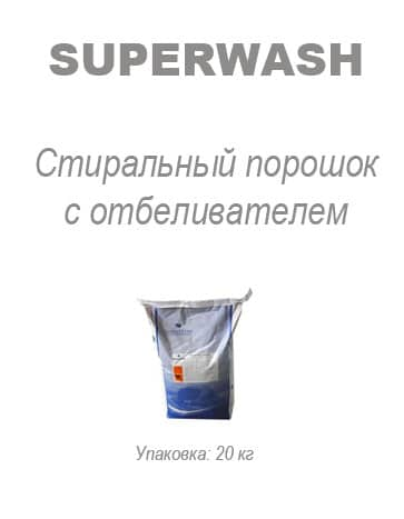 Стиральный порошок с отбеливателем Superwash