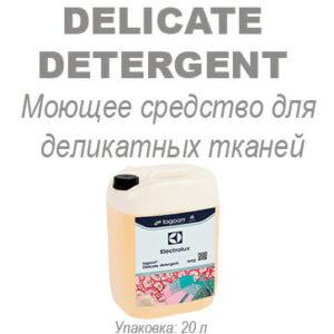 МОЮЩЕЕ-СРЕДСТВО-ДЛЯ-АКВАЧИСТКИ-W02- LAGOON-DELICATE-DETERGENT-ELECTROLUX-363x467-2