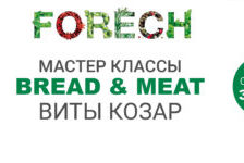FORECH-PROFITEX