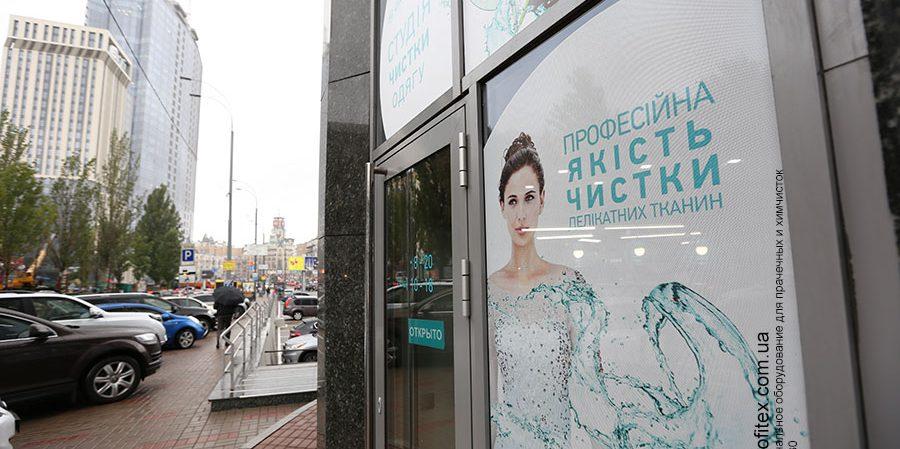 Проектирование химчистки и аквачистки компанией PROFITEX. Студия чистки одежды Green Way, Украина, Киев. На фото вход в студию чистки.