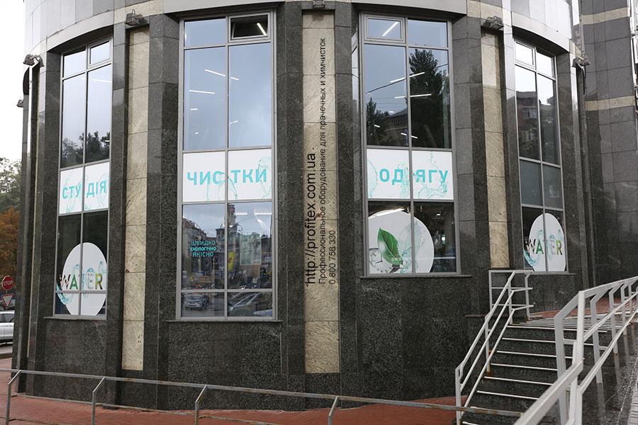 Открыть прачечную и химчистку с нуля. Студия чистки одежды Green Way, Украина, Киев. На фото вход в студию чистки.