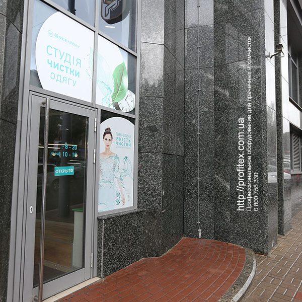 Прачечное оборудование Electrolux от PROFITEX. Студия чистки одежды Green Way, Украина, Киев. На фото вход в студию чистки.