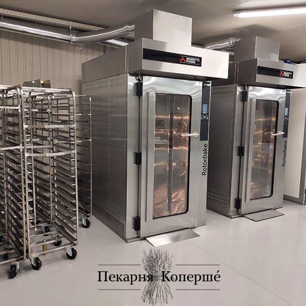 Пекарня под ключ от PROFITEX. Пекарня Коперше, Украина, Киев. На фото печи роторные электрические Rortorbake MORETTI FORNI Италия.