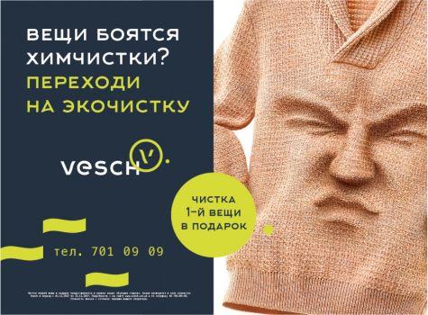 Экологически чистая и безопасная чистка вещей в химчистке. Сеть химчисток Экочистка VESCH, Украина, Одесса.