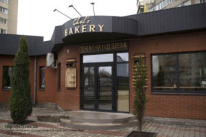 Профессиональное пекарское оборудование от PROFITEX. Кафе-пекарня «Chef's Bakery Пекарня от шефа», Украина, Сумы. На фото вход в пекарню.