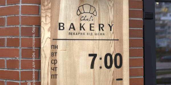 Профессиональное оборудование для пекарни, кондитерской, кафе, закусочной. Кафе-пекарня «Chef's Bakery Пекарня от шефа», Украина, Сумы. На фото вход в пекарню.