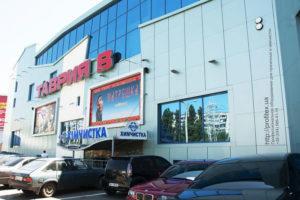 Оборудование для химчистки, аквачистки, прачечной. Сеть химчисток АКВАТЕХ Панорама, Украина, Одесса. На фото вход в химчистку.