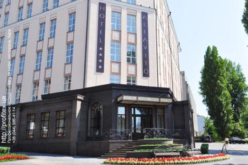 Профессиональное оборудование для HoReCa от PROFITEX. Ресторан отеля АlfaVito «Автограф», Киев. На фото вход в отель.