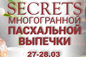 Мастер Класс Пасхальная Выпечка 27-28.03 300x300