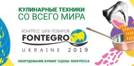 Проектирование кухни ресторана, кафе, фастфуда, бара согласно технологическому заданию компанией PROFITEX. Шоу кухня на сцене конгресса шеф поваров FONTEGRO, Киев.