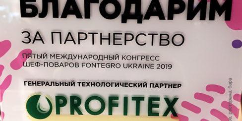 Полная комплектация профессиональной кухни технологическим оборудованием от PROFITEX. Шоу кухня на сцене конгресса шеф поваров FONTEGRO, Киев.