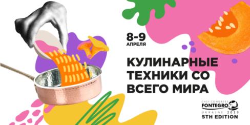 Профессиональное кухонное оборудование для кулинарных курсов, мастер-классов, кулинарной студии. Шоу кухня на сцене конгресса шеф поваров FONTEGRO, Киев.