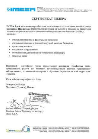 Dilerski_sertifikat
