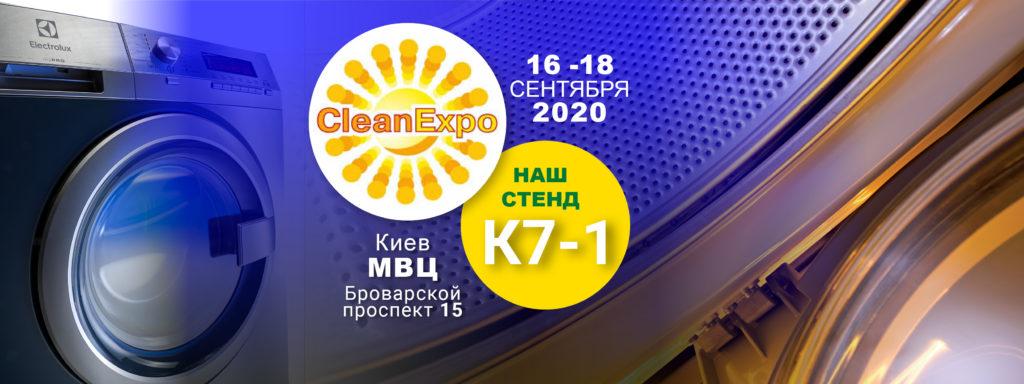 CLEAN EXPO PROFITEX 09_2020