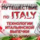 PUTESHESTVIE PO ITALII 12_10_2020 400x400