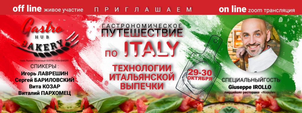 UA PUTESHESTVIE PO ITALII 12_10_2020