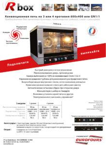Doc Rbox-01-FR
